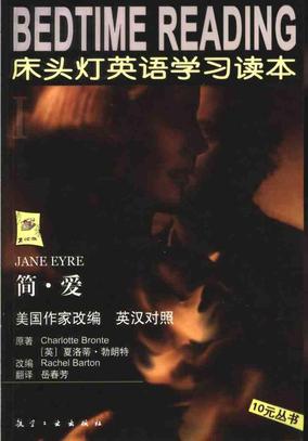 床头灯.I.简爱.Jene.Eyer.pdf