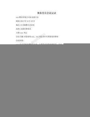 预备党员会议记录.doc