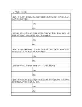 中华人民共和国保密法试题.doc