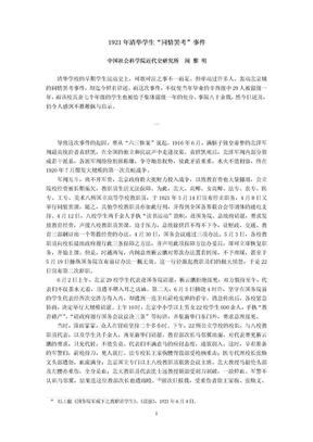 闻黎明:1921年清华学生同情罢考事件.doc