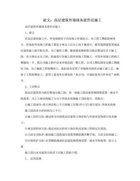 论文:高层建筑外墙抹灰逆作法施工.doc