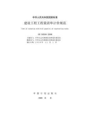 北京GB50500-2008清单计价规范全文.doc
