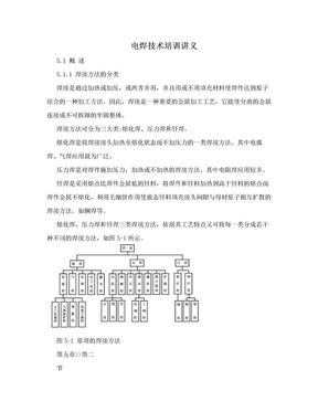 电焊技术培训讲义.doc