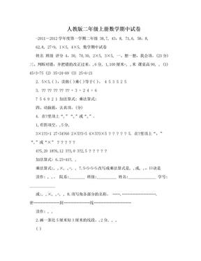 人教版二年级上册数学期中试卷.doc