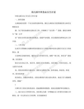幼儿园中班食品安全计划.doc