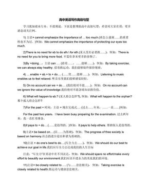高中英语写作高级句型.docx