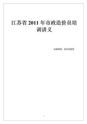 2011年江苏省市政造价员讲义.doc