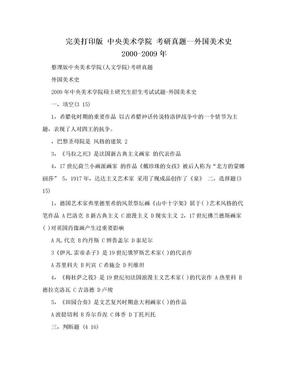完美打印版 中央美术学院 考研真题--外国美术史 2000-2009年.doc
