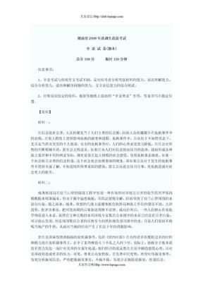 2006-2008年河北省选调生申论真题.doc