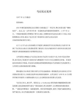 马丘比丘宪章.doc