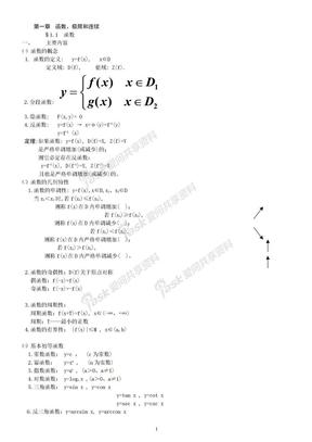 高数笔记(全).doc