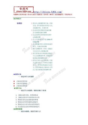 a9【时代光华精品word版】高效会议管理技巧 张晓彤.DOC