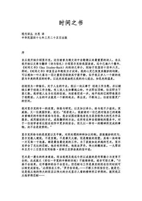 [时间之书].(奥)里尔克.文字版.pdf