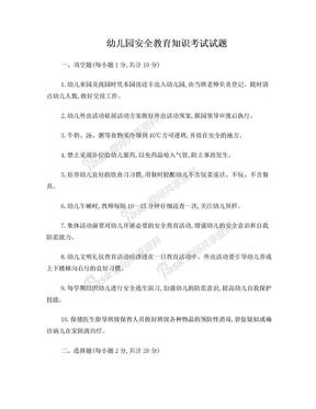 幼儿园安全教育知识试题题库.doc