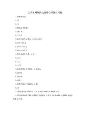大学生网络游戏消费心理调查问卷.doc