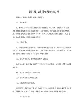 简阳三岔湖567亩项目分析报告.doc