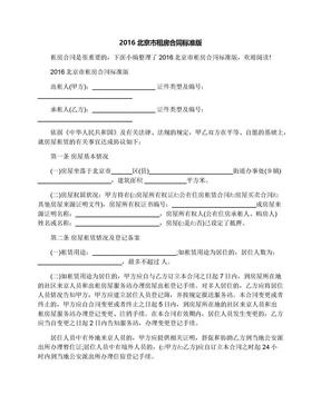 2016北京市租房合同标准版.docx