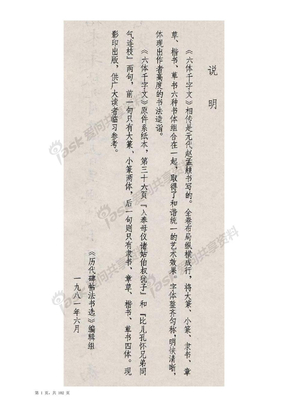 赵孟頫 六体千字文·大篆·小篆·隶书·章草·楷书-.pdf