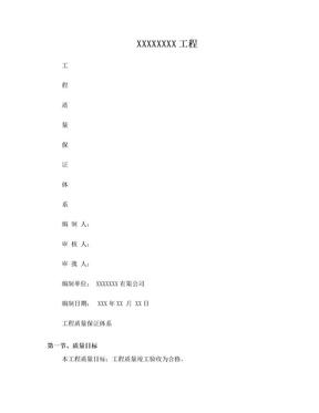 工程质量保证体系(全套).doc