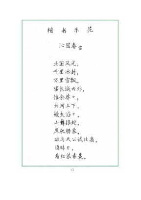 邓散木楷书邓散木钢笔字帖____毛主席诗词.doc