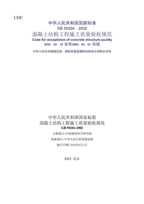 gb 50204—2002混凝土结构工程施工质量的验收规范.doc