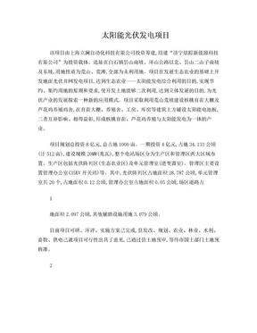 太阳能光伏发电项目简介.doc
