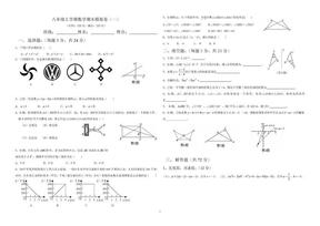 八年级上学期数学期末模拟卷(一).doc
