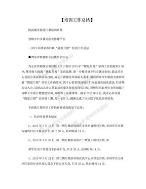 2015市妇联月嫂培训工作总结.doc