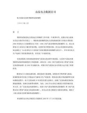 山东电力集团公司电力设备交接和预防性试验规程.doc