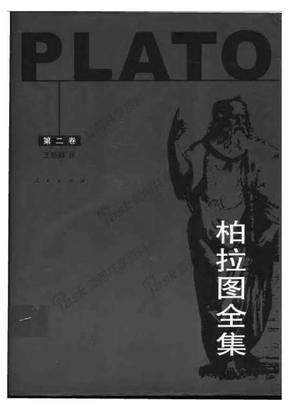 柏拉图全集(第2卷).pdf