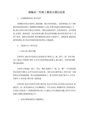 部编二年级上册语文教学反思.doc