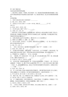 江苏移动2010年暑假实习生笔试题目.doc