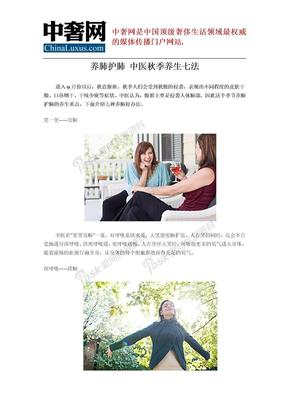 养肺护肺 中医秋季养生七法.doc