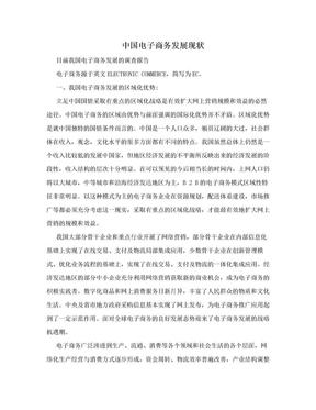 中国电子商务发展现状.doc