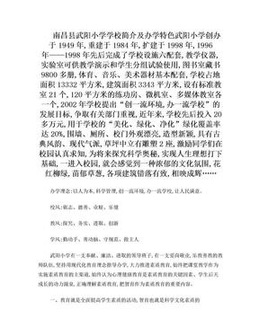 南昌县武阳小学学校简介及办学特色.doc
