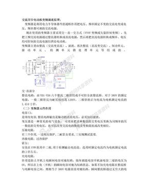 变频器的工作原理及应用.d