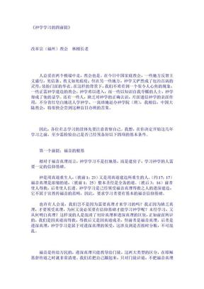 《林刚-神学学习的四前提》.doc