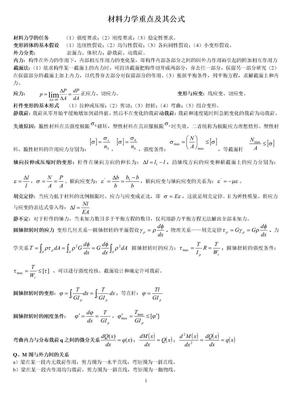 材料力学公式.doc