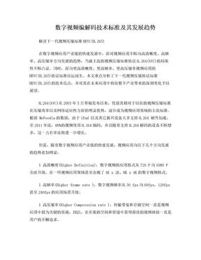 H265视频编码标准详解.doc