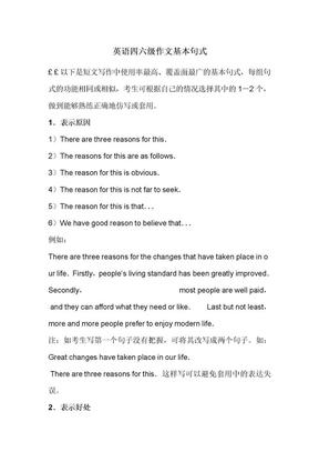 英语考试资料 高校长我CET4、CET6常用句型.doc
