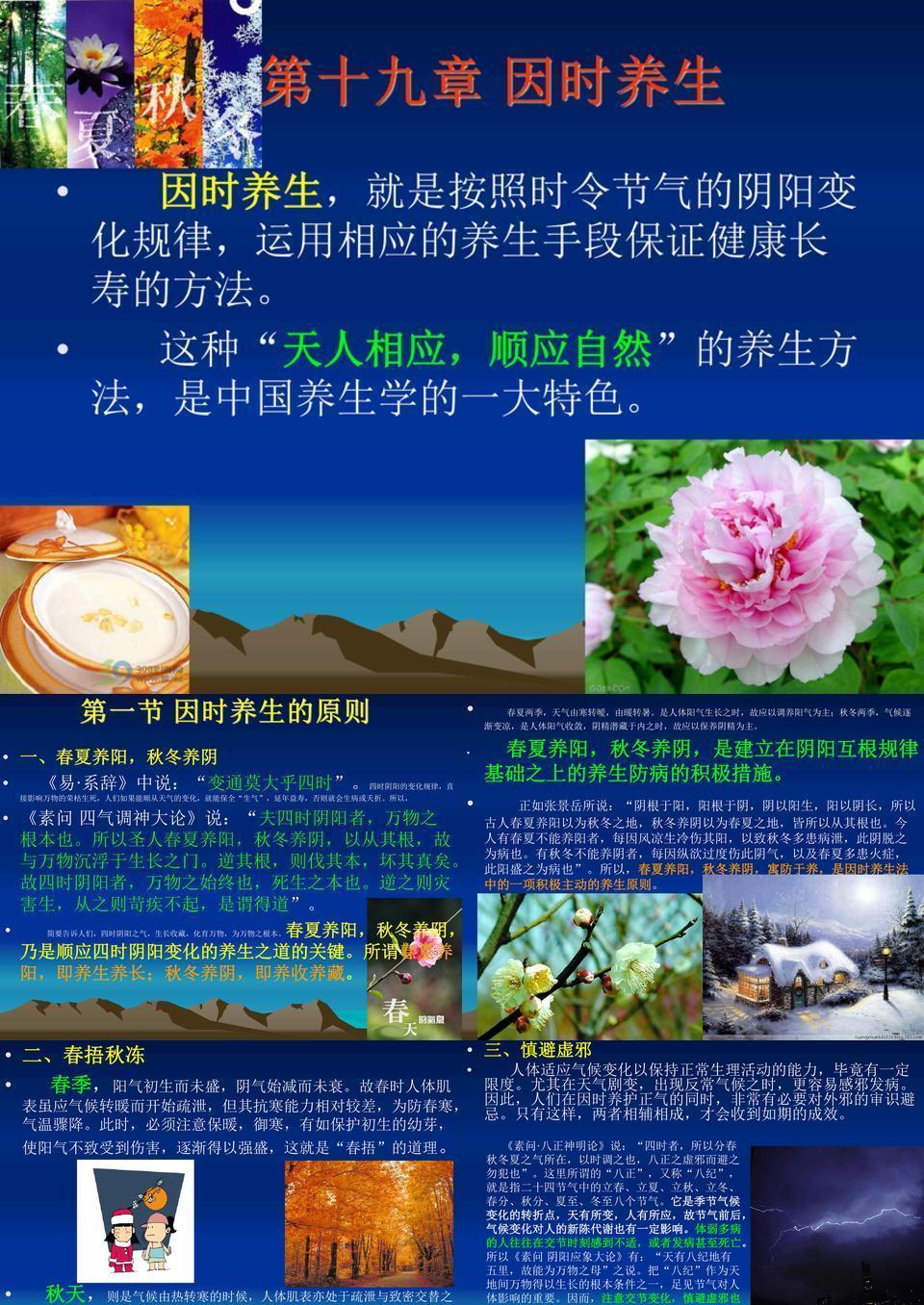 《中医养生术》3.4因时养生.ppt