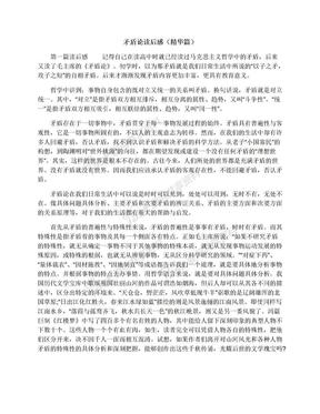 矛盾论读后感(精华篇).docx
