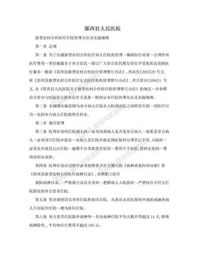 郧西县人民医院.doc