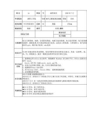 电气工程及其自动化个人简历范文.doc