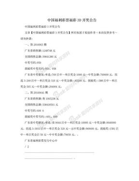 中国福利彩票福彩3D开奖公告 .doc