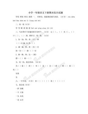 小学一年级语文下册期末综合试题.doc