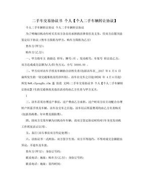 二手车交易协议书 个人【个人二手车辆转让协议】.doc