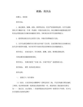人教版五年级下册找次品教案.doc