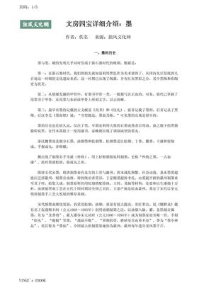 文房四宝详细介绍:墨.pdf