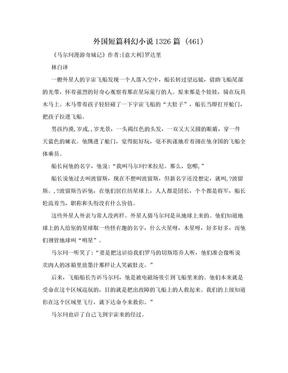 外国短篇科幻小说1326篇 (461).doc